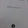 【レポート】小宮コンサルタンツさんの第13期経営コンサルタント養成講座に参加してきました