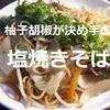 【レシピ】おいしい「塩焼きそば」の作り方…柚子胡椒が決め手で特に夏にうまい奴!※YouTube動画あり