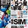 【kobo】3日新刊情報:雑誌「家電批評 2017年 05月号」など、他コミック1冊が配信