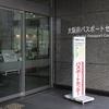 パスポートを取得する 『大阪パスポートセンター』~子供は健康保険証がないとけっこう大変なんです~
