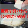 簡単 パン粥 風邪ひきさんが自分で作る病人食