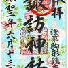 駒形 諏訪神社の御朱印(東京・台東区)〜小さな神社の 大きな御朱印