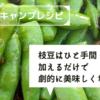 【お手軽キャンプレシピ】枝豆はひと手間 加えるだけで劇的に美味しくなる!