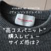 【高コスパニット】ヴァンソンエミレイユのニット。購入レビューやサイズ感は!?