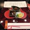 神楽坂 前田  芳春庵でお食事してきました。
