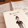 【Radiotalk】織田正吉『笑いとユーモア』で書評トーク!