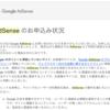 Googleアドセンス落ちた、無念!ってか、なぜ??