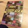 Amazonで【ゲームセンターCX】のレンタル落ちDVDを買ってみた。