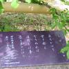 万葉歌碑巡り(その1097)―奈良市春日野町 春日大社神苑萬葉植物園(57)―万葉集 巻六 一〇四八