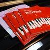 6月からピアノレッスンスタート♪