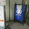 ほっかいどう お万菜処 まるひら / 札幌市中央区北1条西3丁目 敷島北一条ビル B1F