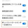 Redmi Note 9Sのコントロールセンターを出そう(おれはiPhoneをやめるぞ!ジョジョーッ!!)その7