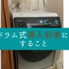 【知って安心】ドラム式洗濯乾燥機、導入前後にすること
