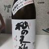 <163>【日本酒の記録】杣の天狗 純米吟醸うすにごり生原酒