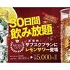 【オススメ5店】梅田(大阪)にあるショットバーが人気のお店