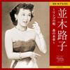 広島原爆投下からたった65日、廃墟の日本で大ヒットした「リンゴの唄」。