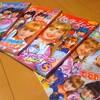 小学館のテレビ絵本「実写版美少女戦士セーラームーン」をいくつか購入!