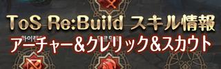 【ToS Re:Buildスキル情報②】アーチャー&クレリック&スカウト
