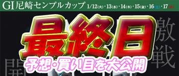 【最終日】尼崎センプルカップ 開設68周年記念【当たる競艇予想】得点率・順位を大公開!