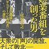 尾原宏之『娯楽番組を創った男 丸山鐵雄と<サラリーマン表現者>の誕生』白水社、2016年