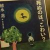 児童書から答えを見つける「死ぬのは、こわい?」