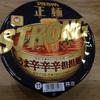 「マルちゃん正麺 うま辛辛辛坦坦麺 STRONG 」美味しいけど名前負け (インスタント麺27個目)