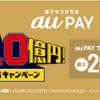 【コード決済】au PAY、20%還元キャンペーンについて【利用可能店舗まとめ】