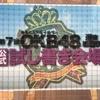 第81回 文房具朝食会@名古屋 「OKB選抜総選挙」を開催