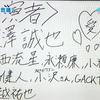 まいジャニ「胸きゅん祭り」に、永瀬廉くんとスピードワゴン小沢さんを!