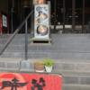 ラーメンはたまに食べるぐらいがちょうどいい(62)「麺屋 時茂 西川口店」