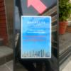 【2019年】大人のためのBBQが楽しめる1組貸切BBQ「SORASITA BBQ 東三国」に行った感想