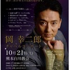 岡幸二郎チャペルコンサート