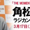角松敏生のラジカントロプス2.0(ラジオ日本)
