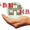 会社の福利厚生で住宅ローン手数料の補助や利子相当の手当がある場合にお得な住宅ローン教えます