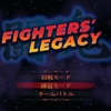Fighters Legacy プレイ感想!懐かしさも感じる実写みたいな簡単操作格闘ゲーム