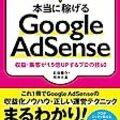 丸3カ月27回目の申請でやっと鬼が笑って❓AdSense合格❗️適切なアドバイスを頂いた【吉田航基@ひよこは旅をする】&【本当に稼げるGoogle AdSense】に深謝❗️