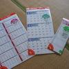 少し早い気もしたが2014年・・・来年のカレンダーを買って来た(*^_^*)