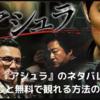 【映画】『アシュラ』のネタバレなしのあらすじと無料で観れる方法の紹介!