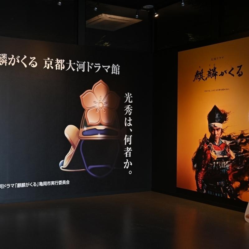 亀岡市に「麒麟がくる 京都大河ドラマ館」がオープン!見どころを解説
