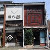 COFFEE ROBIN (珈琲屋ロビン)/愛知県名古屋市