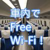 長時間の移動でも安心!『Free Wi-Fi』のある新幹線・列車