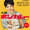 カレー目玉焼き by The ボンカレー