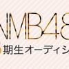 【開催決定】NMB48 8期生オーディション
