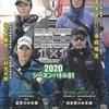 遠賀川、吉野川バス釣りDVD「陸王2020 シーズンバトル01春・初夏編」発売!
