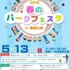 錦織公園イベント「春のパークフェスタ」出展報告並びに来場御礼!