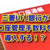 取引のない口座に三菱UFJ銀行が手数料導入へ |銀行に預金するとお金が減る時代が来た?