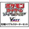 【ポケモンカードゲーム】ソード&シールド『VMAX 対戦トリプルスターターセット』『VMAX フシギバナ』『VMAX カメックス』トレカ【ポケモン】より2020年12月発売予定♪