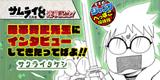 【30話】岸本斉史先生にインタビューしてきたってばよ!!