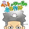 【4コマ漫画】ペットが欲しい男の妄想物語 第10話「いざ出発!」