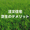 【注文住宅】庭を天然芝生にしたら大後悔!芝と砂利と人工芝のメリットデメリット【外構】